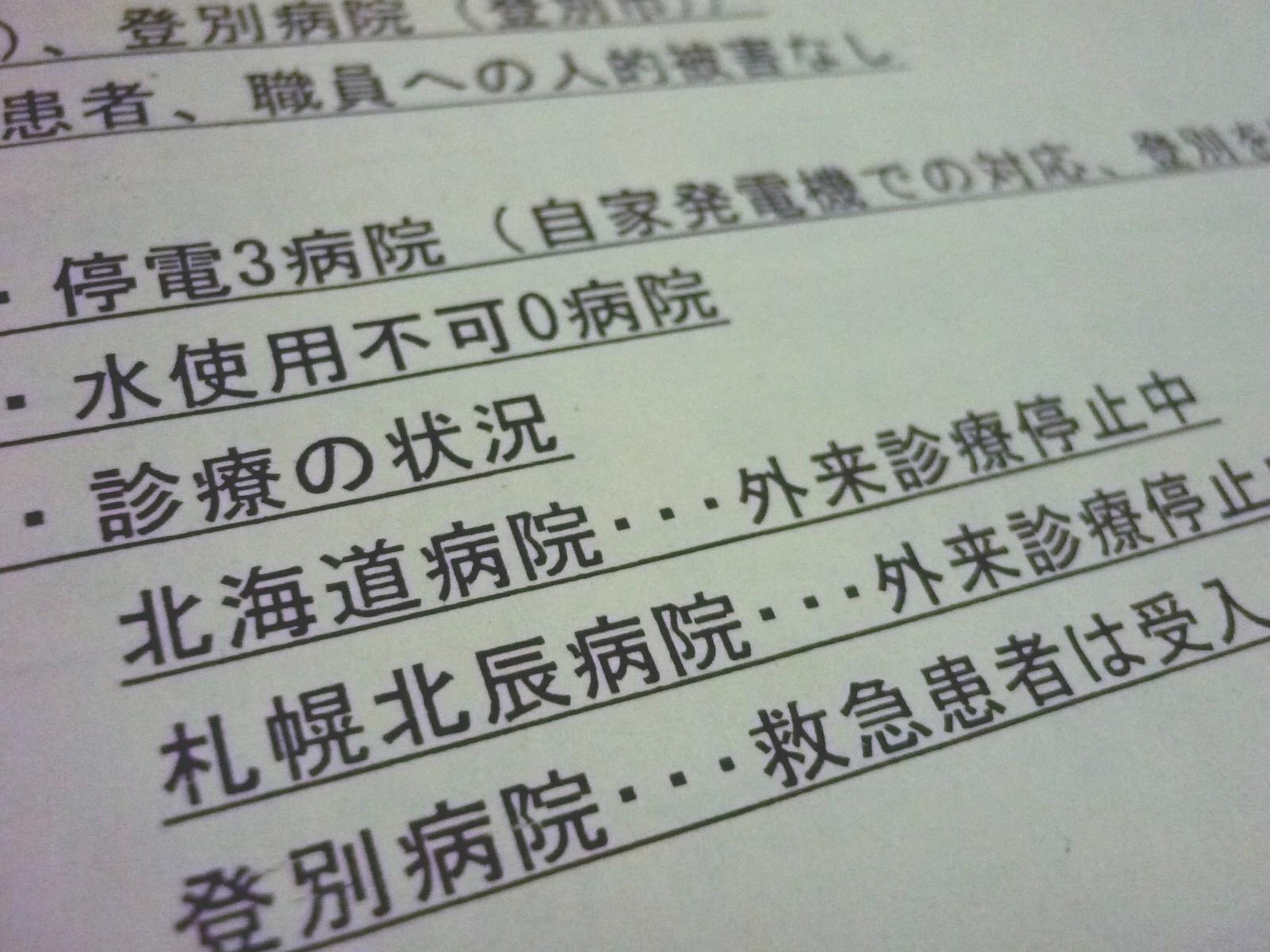 北海道地震で249病院が停電、自...